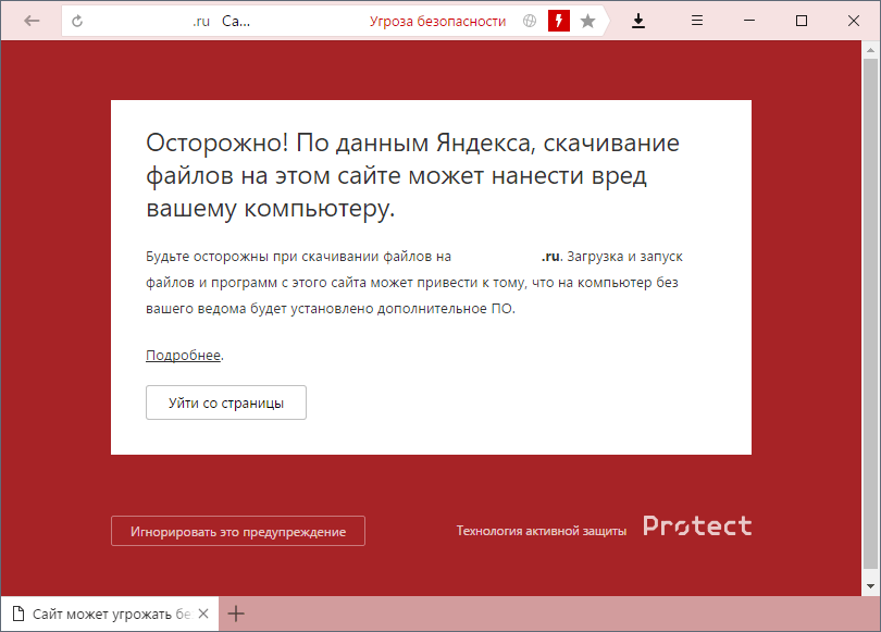 Яндекс.Протект в Яндекс.Браузере