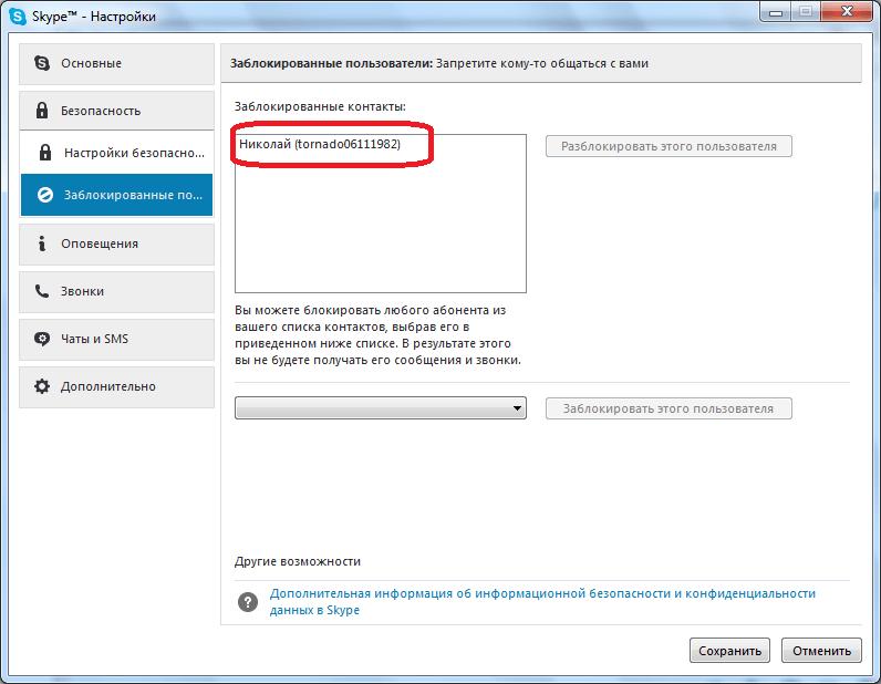 Заблокированные пользователи в Skype
