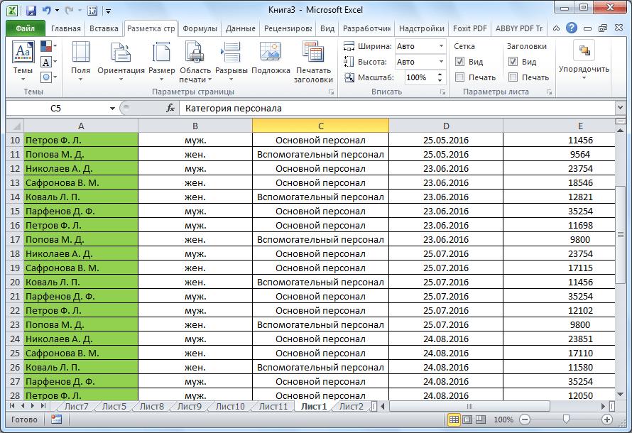 Заголовок откреплен в Microsoft Excel
