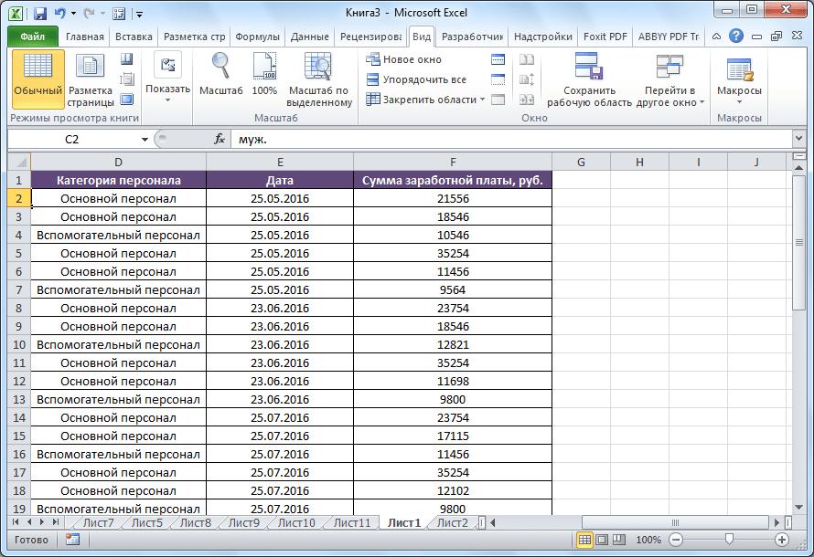 Закрепление столбцов в Microsoft Excel снято