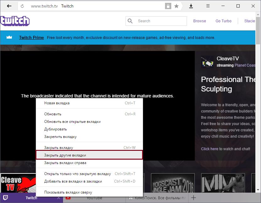 Закрыть все вкладки в Яндекс.Браузере