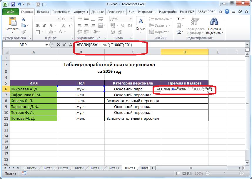 Запись функции ЕСЛИ в программе Microsoft Excel