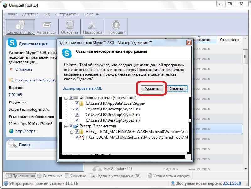 Запуск удаление остатков Skype утилитой Uninstall Tool