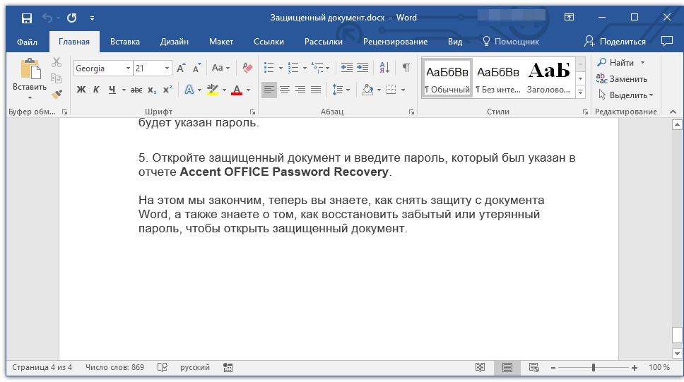 Защищенный документ открыт в Word