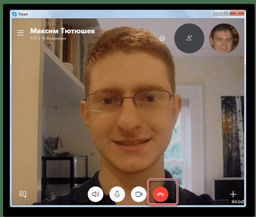 Завершение звонка в программе Skype 8