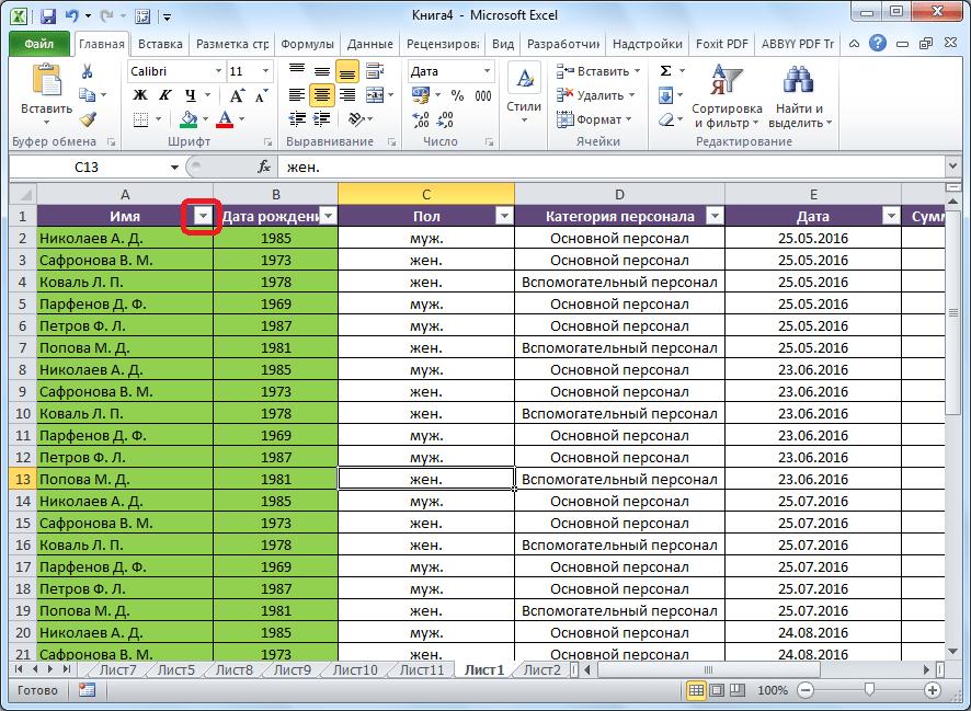 Значок фильтра в Microsoft Excel