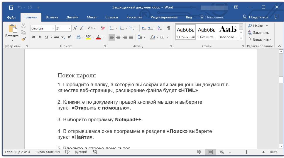 документ открыт в Word