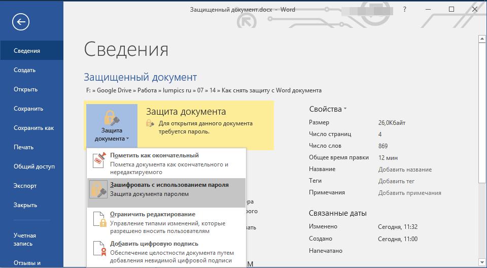 изменить пароль документа word