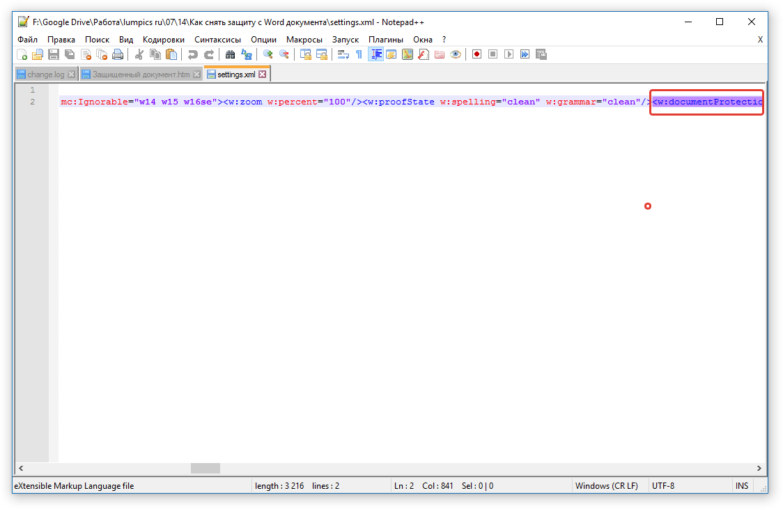 найти пароль в notepad