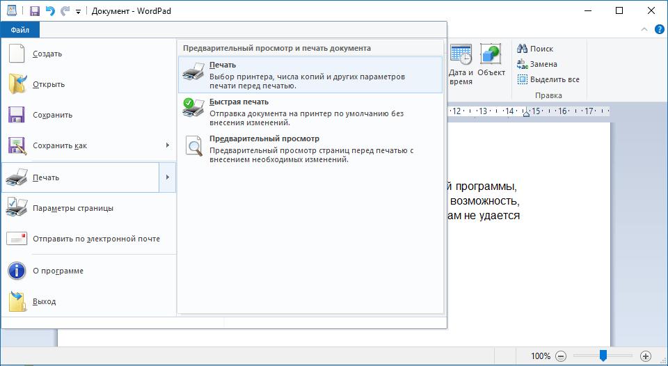 печать документа в wordoad