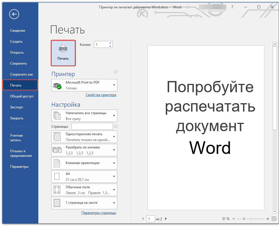 распечатать документ Word