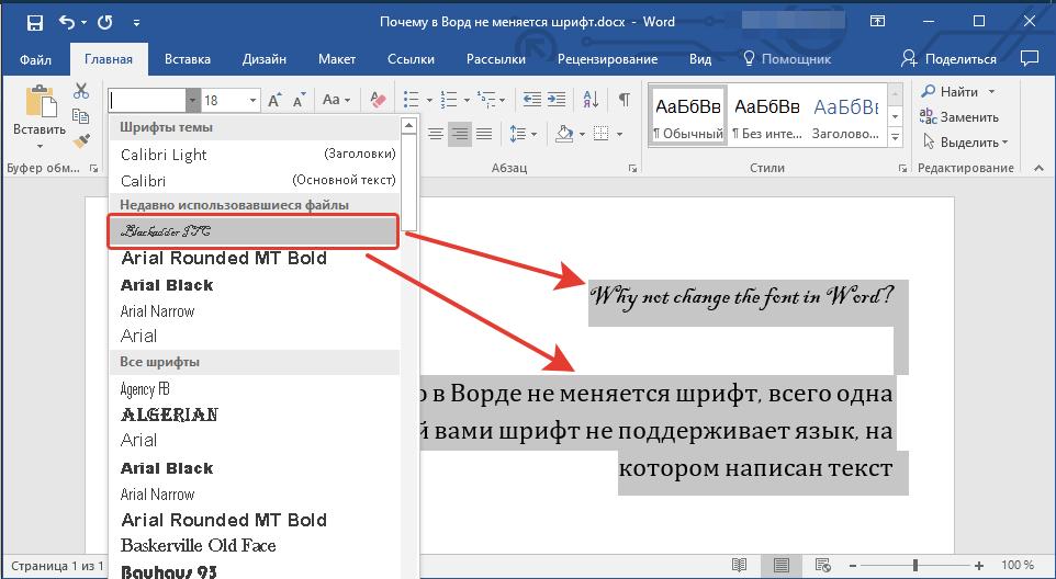шрифт не поддерживает русский язык в word