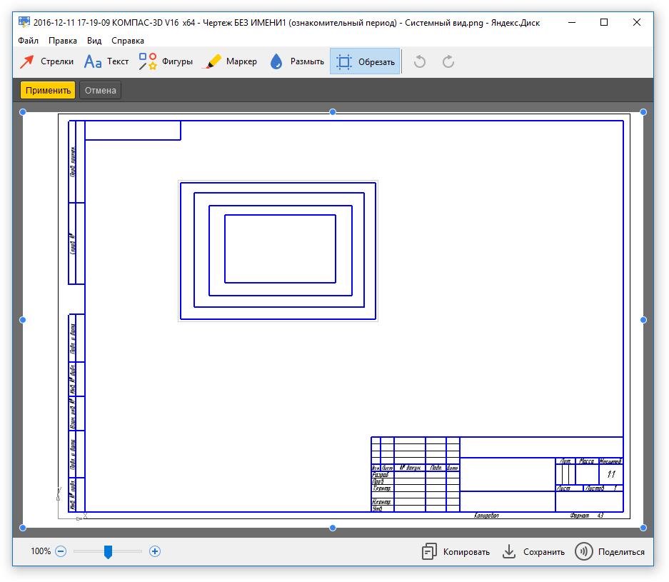 скриншот чертежа