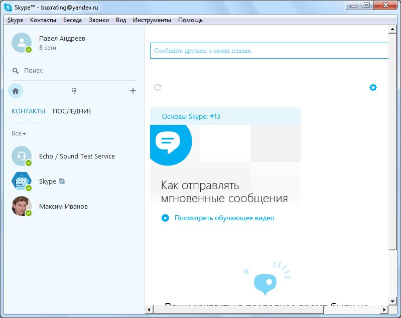 смена пользователя в Skype произошла