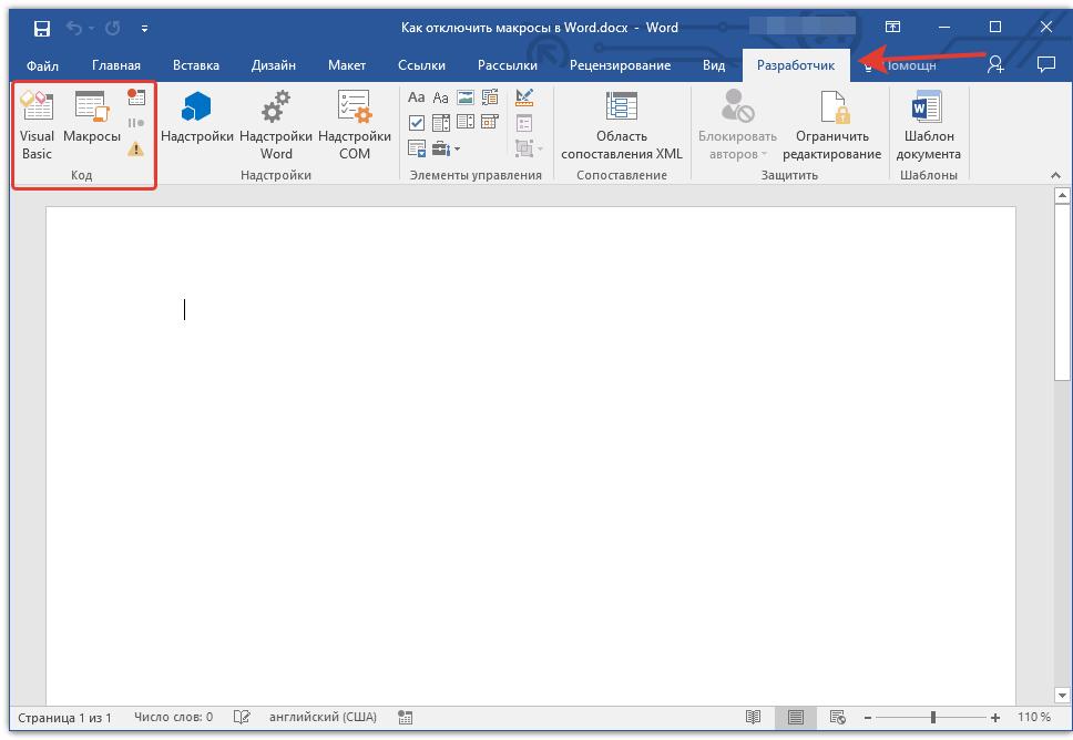 Отключение макросов в MS Word