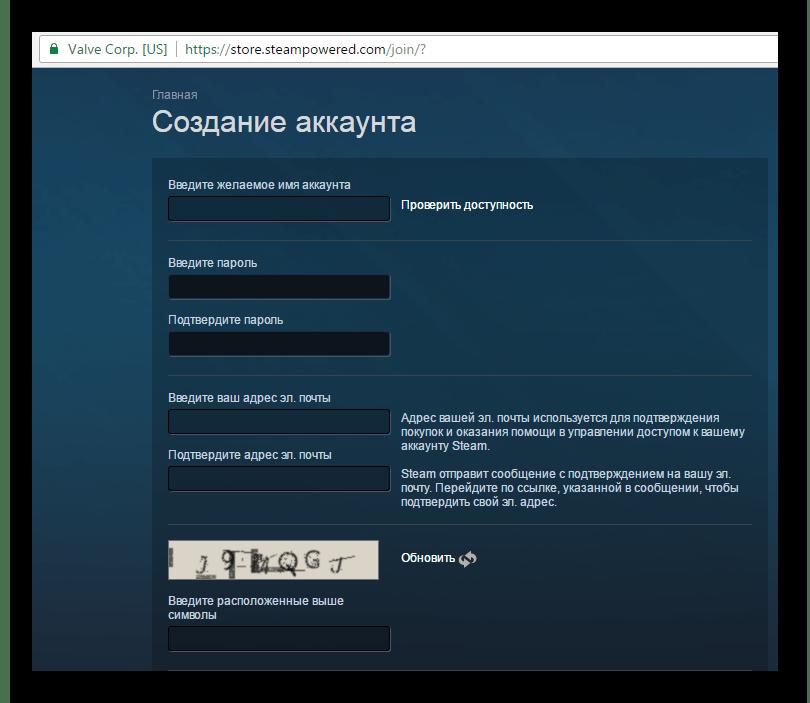 Анкета нового пользователя Steam