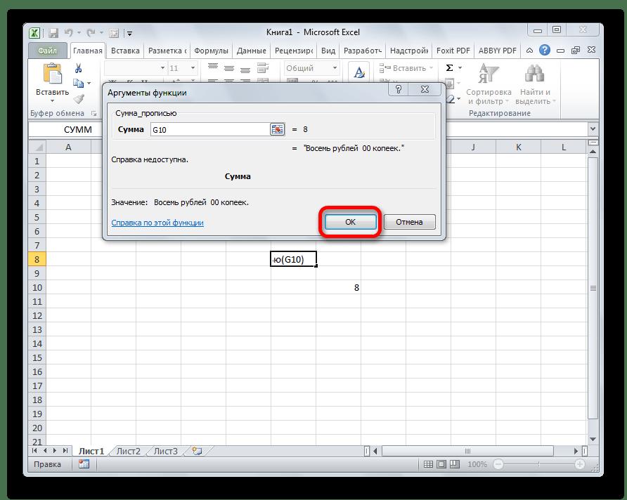 Аргумент функции сумма_прописью в Microsoft Excel