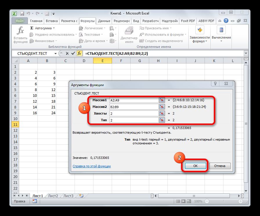Аргументы функции СТЬЮДЕНТ.ТЕСТ в Microsoft Excel