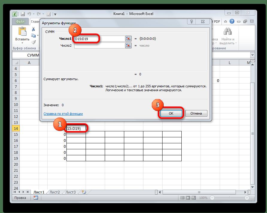 Аргументы функции СУММ в Microsoft Excel