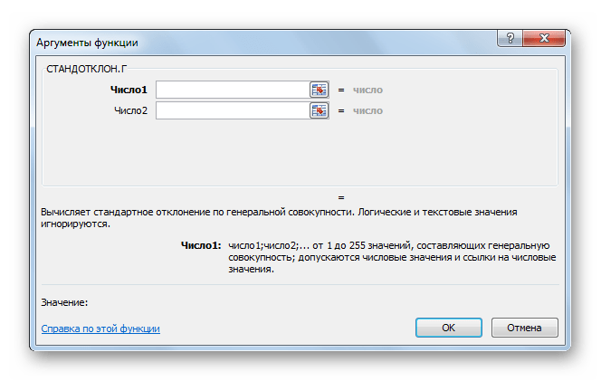 Аргументы функции в программе Microsoft Excel