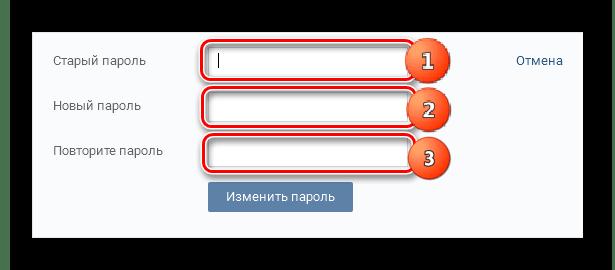Инструкция по смене пароля ВКонтакте