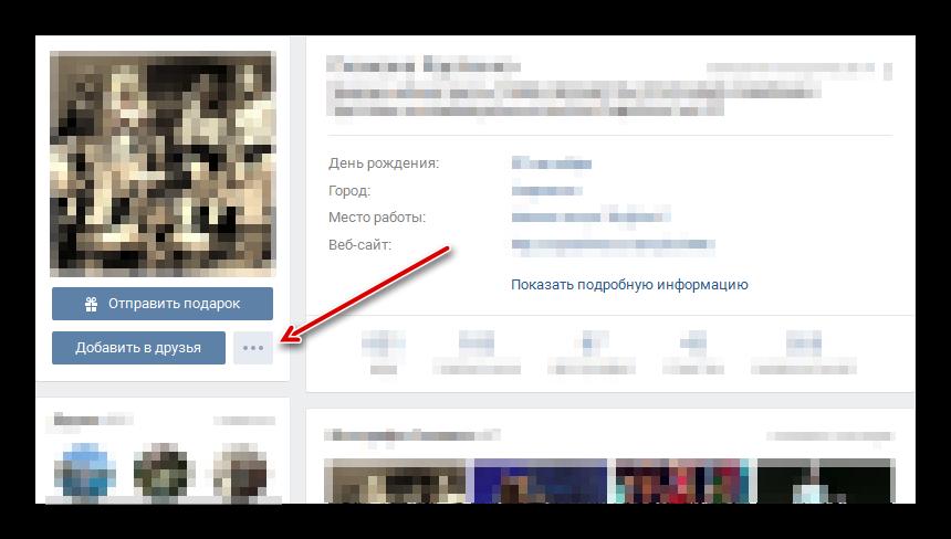 Главная страница пользователя ВКонтакте