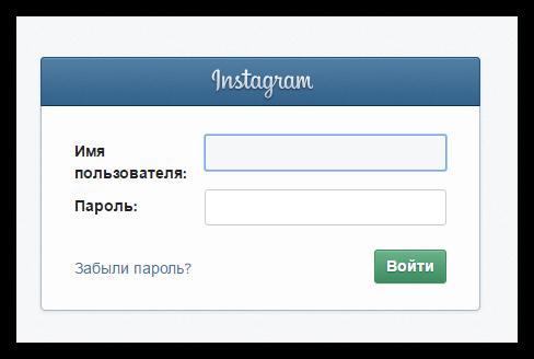 Авторизация в Instagram для просмотра статистики