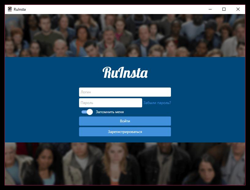Авторизация в программе RuInsta