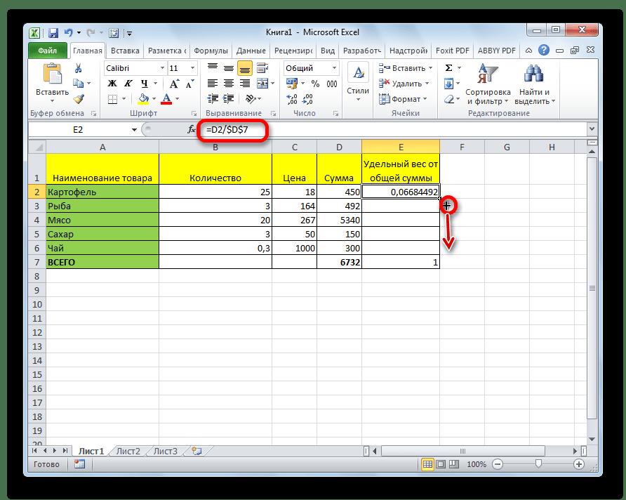 Автозаполнение формулами с абсолютными ссылками в Microsoft Excel