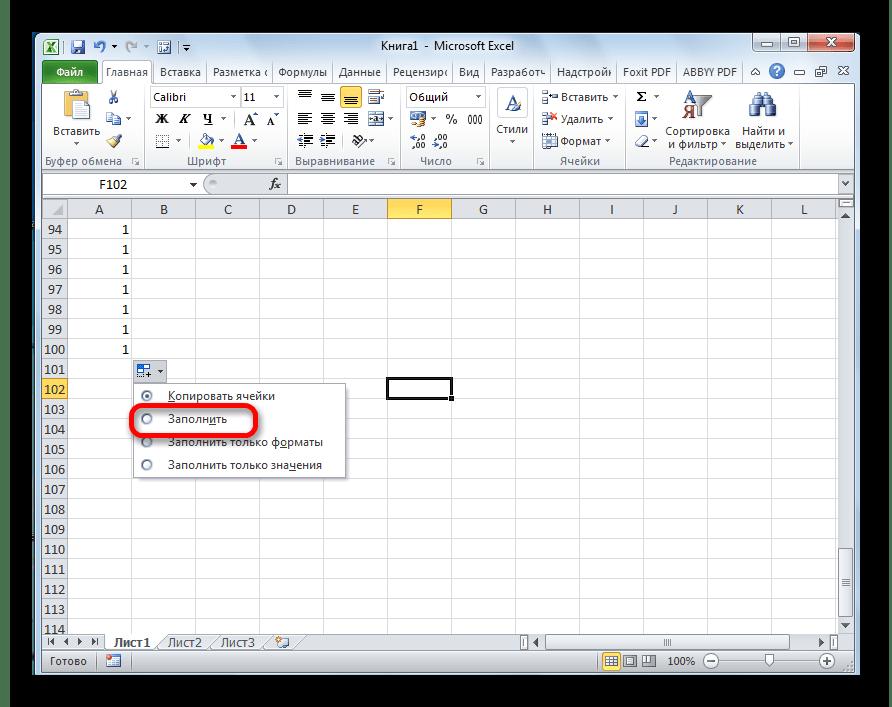 Автозаполнение ячеек числами по порядку в Microsoft Excel