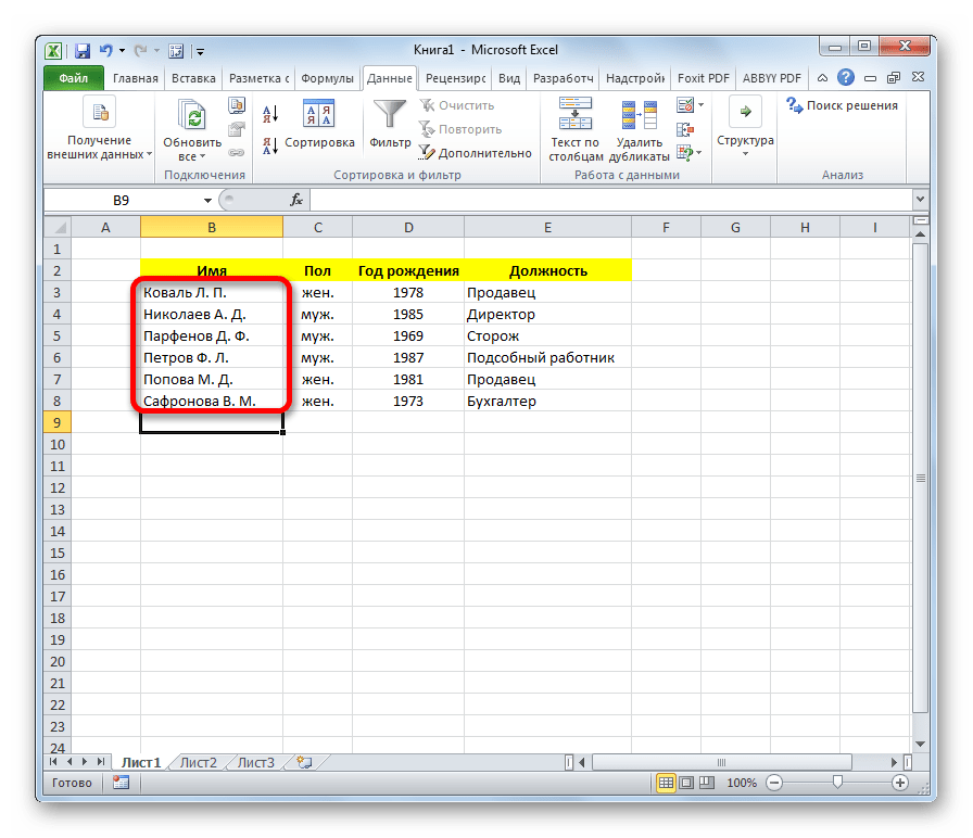 Данные отсортированы в Microsoft Excel