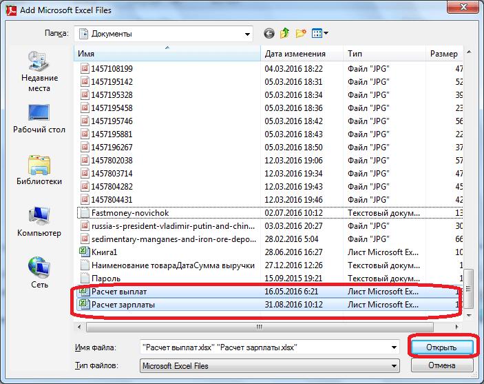 Добавление файла в FoxPDF Excel to PDF Converter