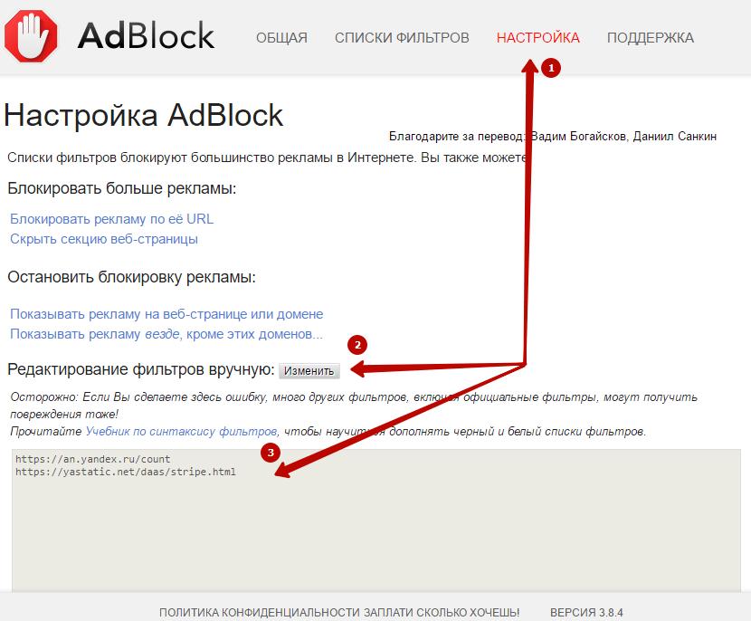 Добавление фильтра в AdBlock