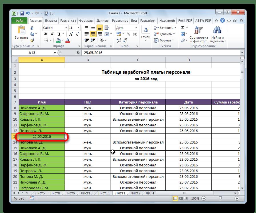 Добавление итоговой ячейки в Microsoft Excel