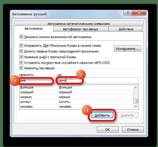 Добавление слова в словарь Microsoft Excel