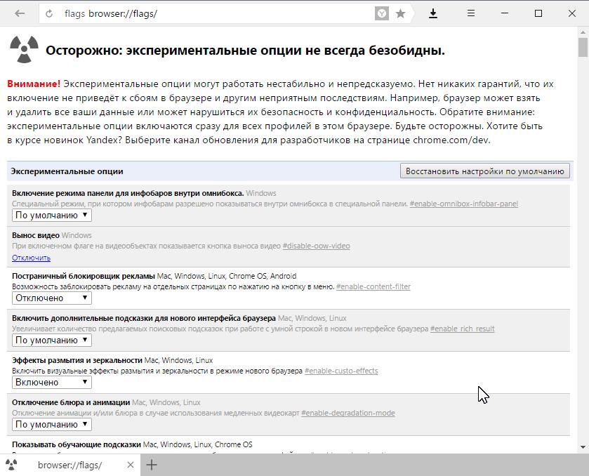Экспериментальная настройка Яндекс.Браузера