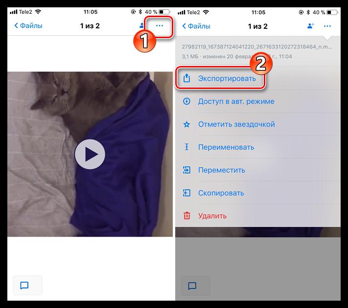 Экспорт видео из Dropbox