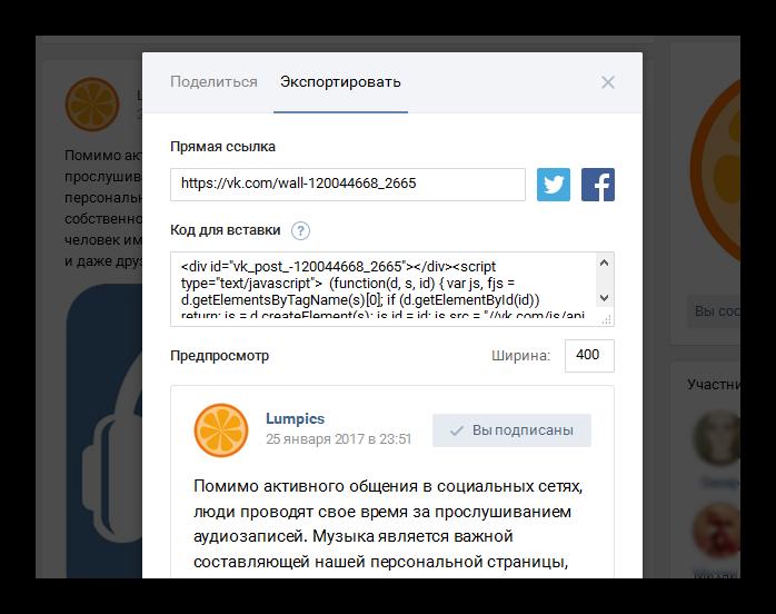 Экспортирование поста ВКонтакте на сторонние ресурсы