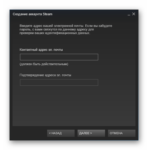 Электронная почта Steam