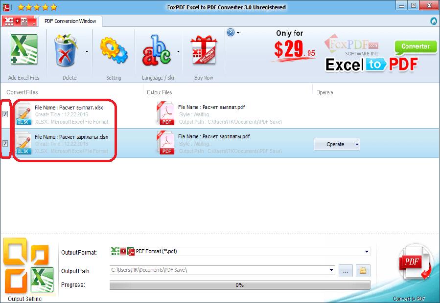 Файл подготовленные для конвертации в FoxPDF Excel to PDF Converter