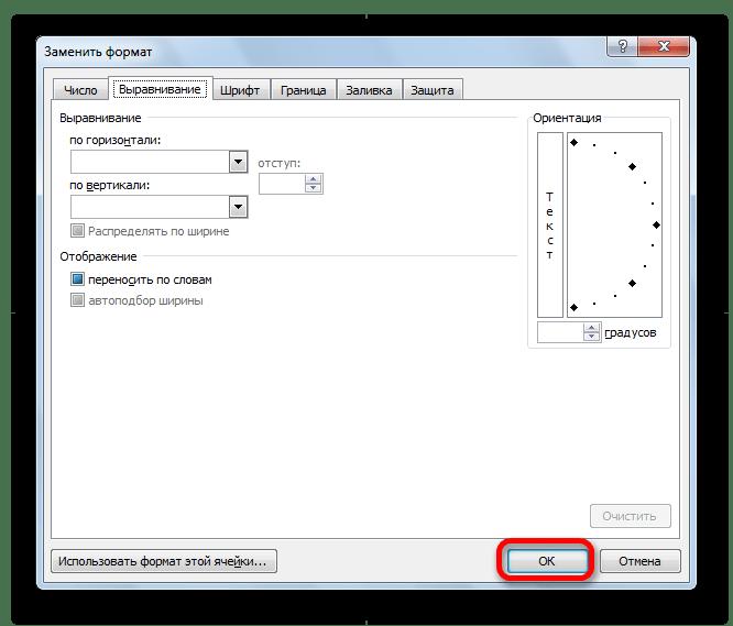 Формат замены в программе Microsoft Excel