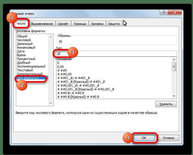 Форматирование под дату в Microsoft Excel