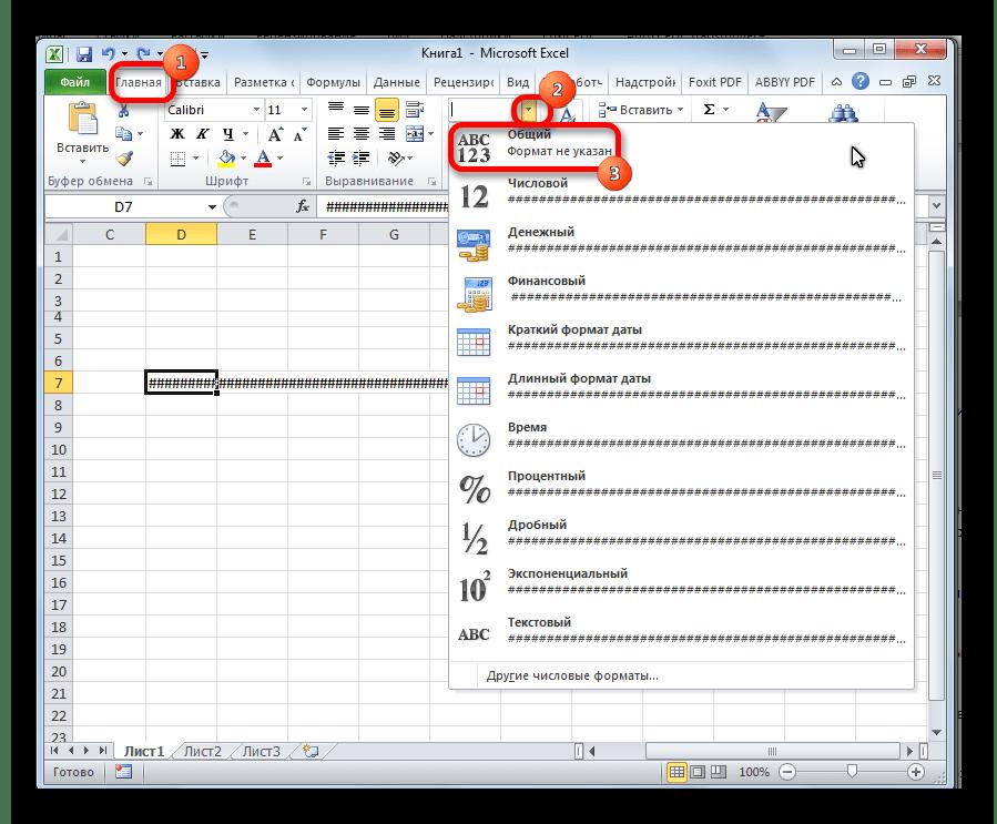 Форматирование вторым српособом в Microsoft Excel