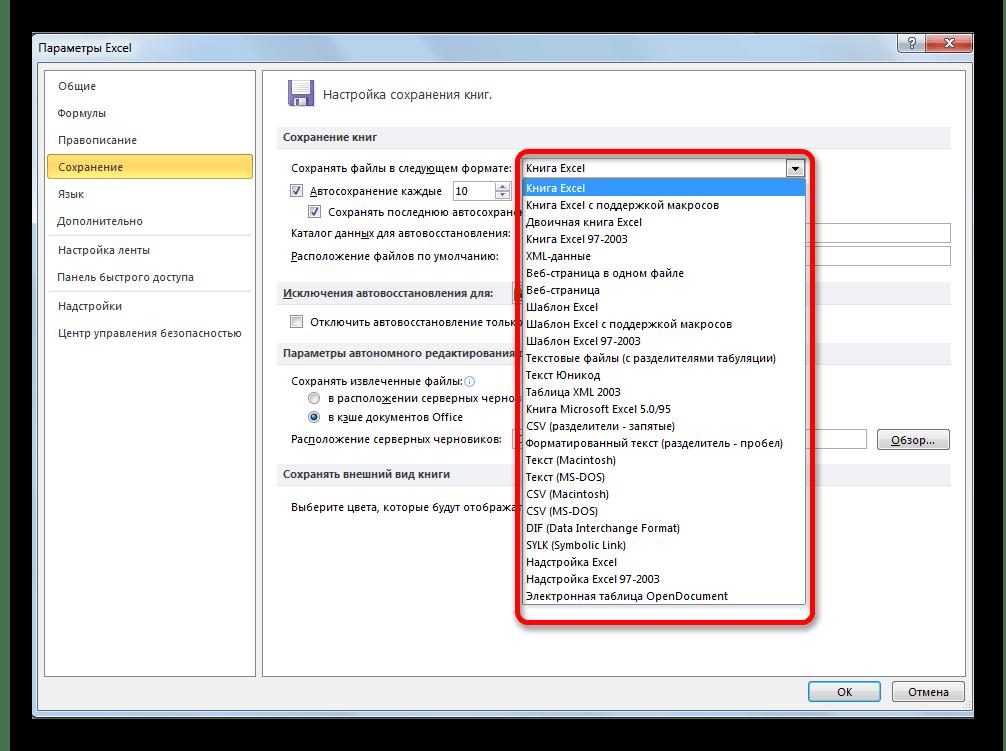 Форматы сохранения в Microsoft Excel