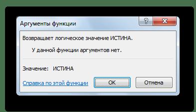Функция Истина в Microsoft Excel