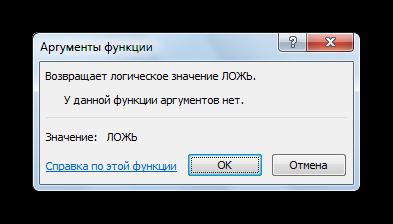 Функция ЛОЖЬ в Microsoft Excel