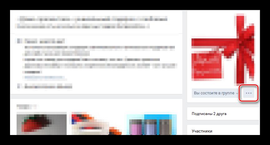 Главная страница группы ВКонтакте
