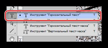 Горизонтальный текст в Фотошопе