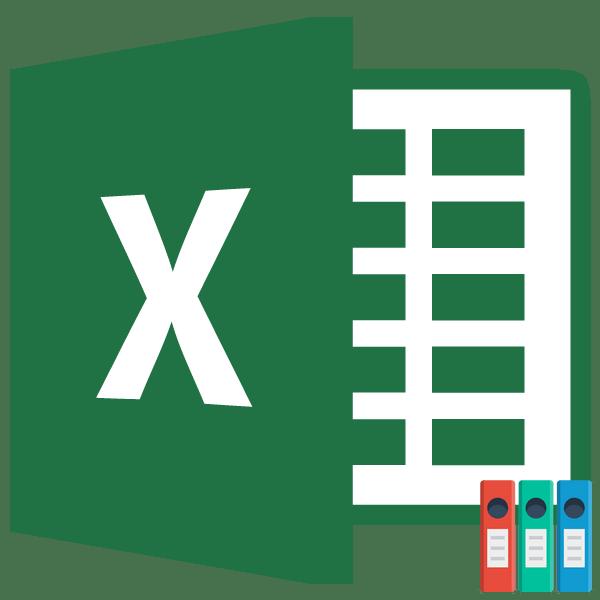 Группирование в Microsoft Excel