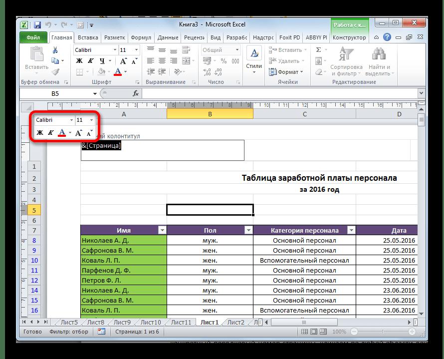 Инструменты форматирования в Microsoft Excel
